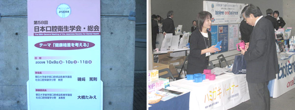 日本口腔衛生学会総会