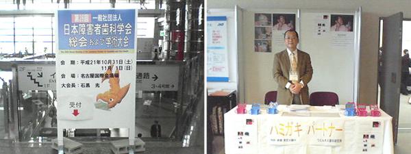 日本障害者歯科学会